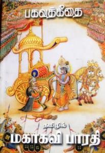 Bhagavat Geethai wrapper