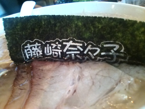 醤油ラーメンなら藤崎奈々子 by you.