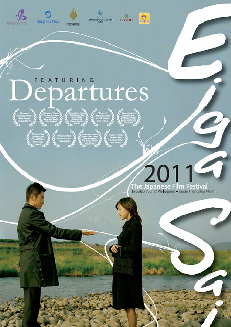 2011 Eiga Sai Japanese Film Festival