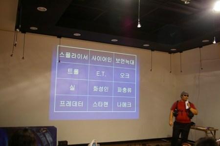 Mr. Bae's Alien Taxonomy Seminar