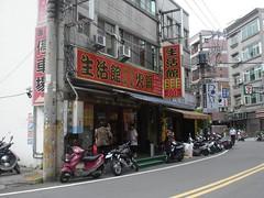 新竹生活館火鍋