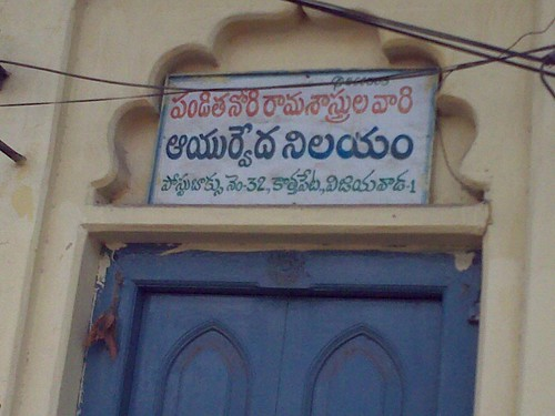 Renowned Ayurvedic practioner Nori Rama Sastry's Office in One Town Vijayawada