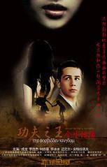 fan poster 1