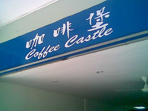 Sibu's shop signs - Coffee Castle