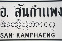 Ecritures thaïes