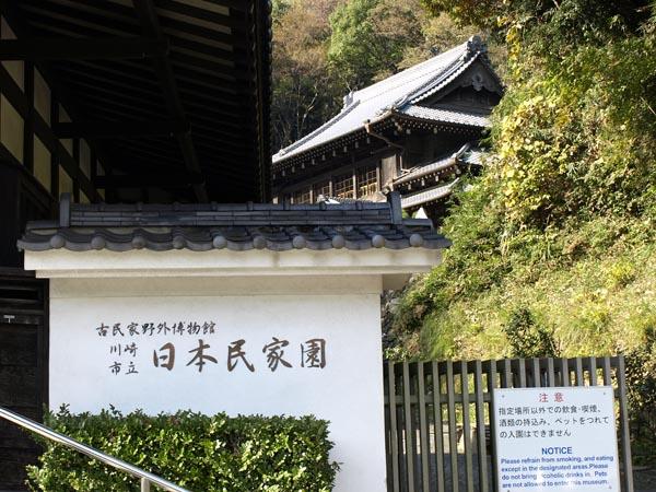 日本民家園_002