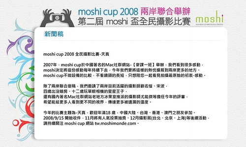 080915_moshi_cup_tw