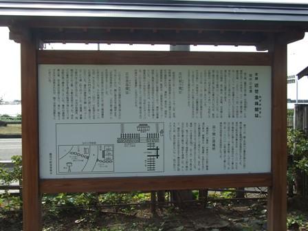 念珠関所跡