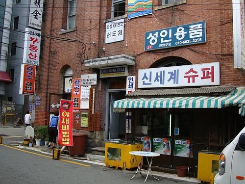 Alt-Busan II