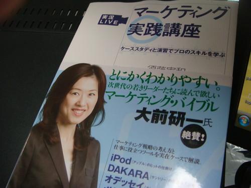 マーケティング実践講座 by you.