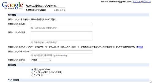 サイト内検索にGoogleカスタムサーチを by you.