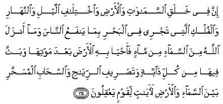 al baqarah 164