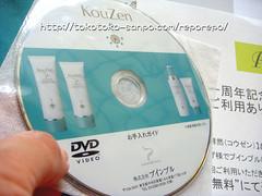 KouZen(プインプル)の4,100円分お試しセットは無料でした