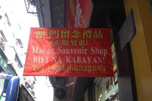 Macau Souvenir Shop