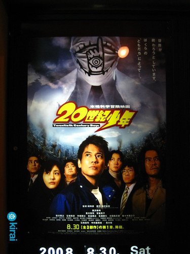 20thboys urasawa movie