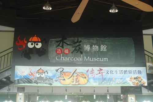 木碳博物館 1
