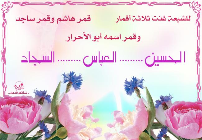Image result for مولد الامام الحسين