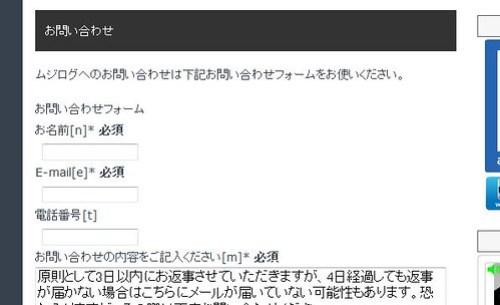 お問い合わせページ by you.