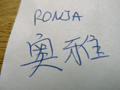 Ronja in Chinese - we think...