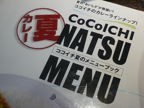 CoCo Curry menu
