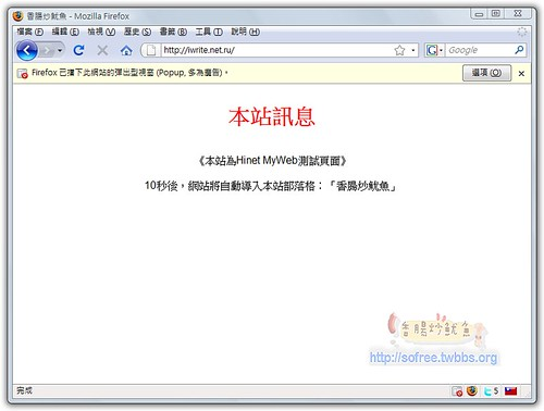 hinet空間教學-綁定TEST