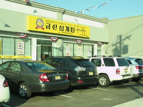 Keumsan Restaurant, Palisades Park NJ by you.