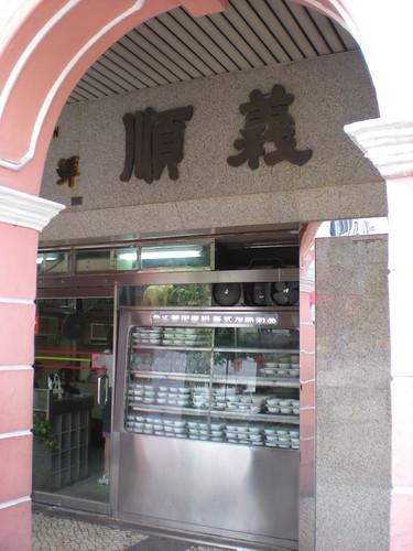Yi Shun Steamed Milk
