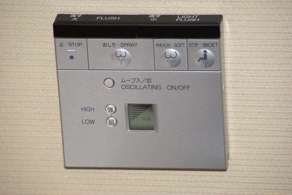 Kyoto hotel toilet control