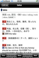 Dict App for Japanese iEijiro result
