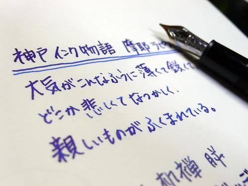Nagasawa Original ink : Maya-lapis