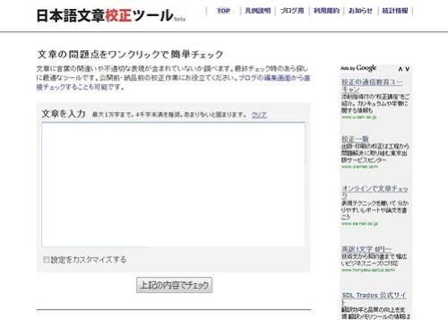 日本語文章校正ツール by you.