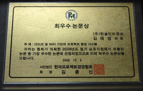 프로젝트경영협회 2008 심포지엄 최우수 논문상