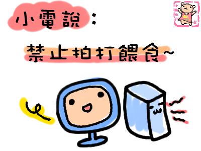 [達人專欄] 小電:請勿拍打餵食!(*報告娃娃) - z314159的創作 - 巴哈姆特