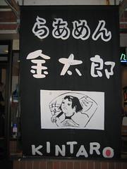 Kintaro in Vancouver
