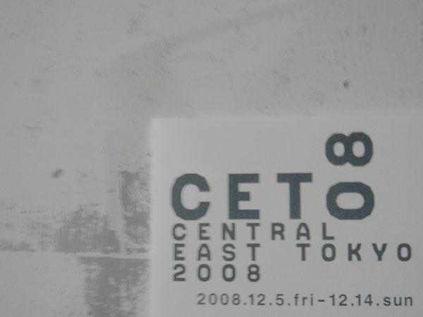 CET08 1