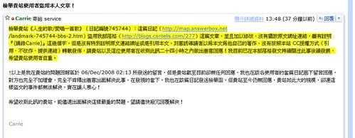 2008-12-06_『地圖日記』盜文檢舉回報_04.png
