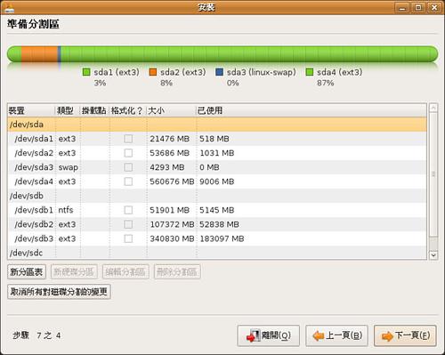 Ubuntu 8.10 手動分割畫面
