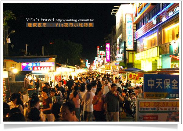 黃靖☺   羅東夜市