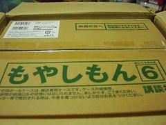 WHAT A BIG BOX!