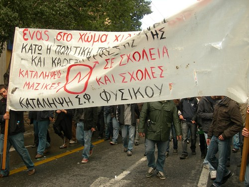 11 Protest in Athens