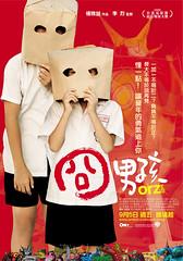 [電影] 囧男婠(1)