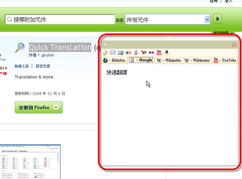 Quick TransLation (qtl) 火狐上的快速翻譯與搜索工具