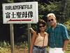 Mt. Fuji, Japan '87 MyLastBite.com
