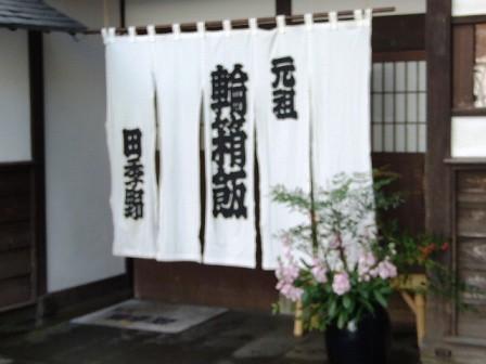 田季野 暖簾