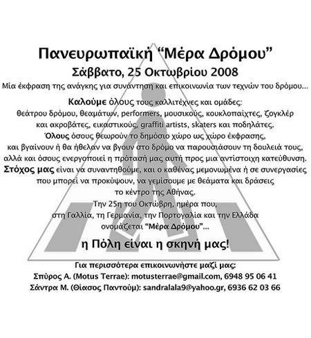 imera_dromou_eddy