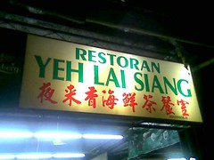 SP Yeh Lai Siang 2