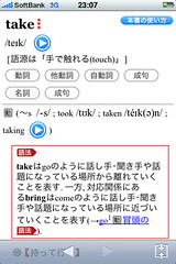 Dict App for Japanese WISDOM result