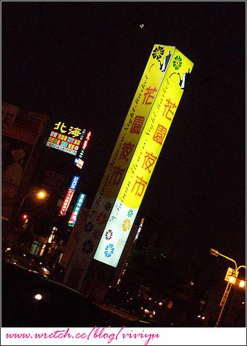 [美食.台南]花園夜市~攤販超級多 @VIVIYU小世界