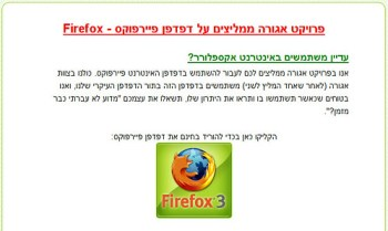 agora.co.il/firefox page - new