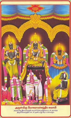 Yoga Ramachandra moorthy